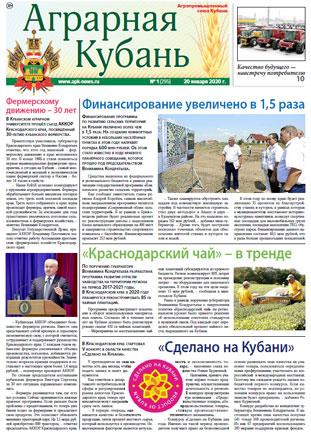 Аграрная Кубань № 01 2020