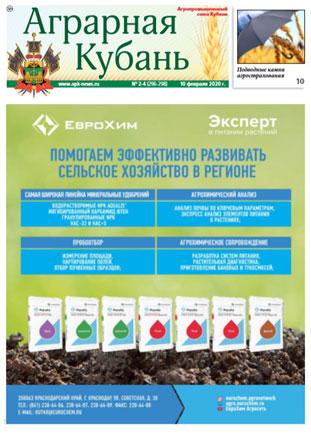 Аграрная Кубань № 02-04 2020