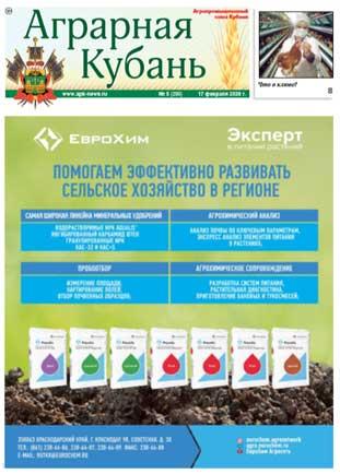 Аграрная Кубань № 05 2020