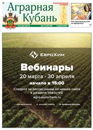 Аграрная Кубань № 9-10 2020
