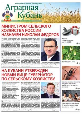Аграрная Кубань № 10 2012