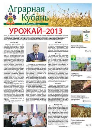 Аграрная Кубань № 11 2013