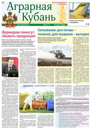 Аграрная Кубань № 11 2020