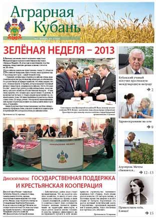 Аграрная Кубань № 1 2013