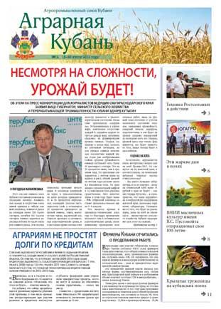 Аграрная Кубань № 12 2012