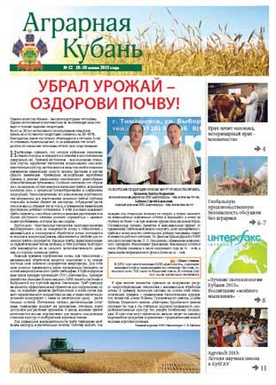 Аграрная Кубань № 12 2013