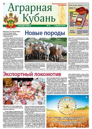 Аграрная Кубань № 12 2018