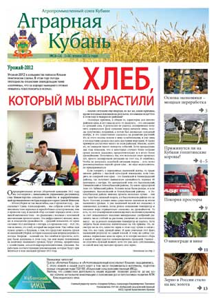 Аграрная Кубань № 13-14 2012