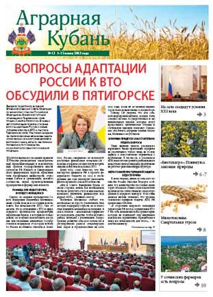 Аграрная Кубань № 13 2013