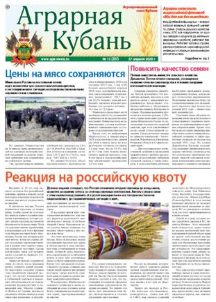 Аграрная Кубань № 13 2020