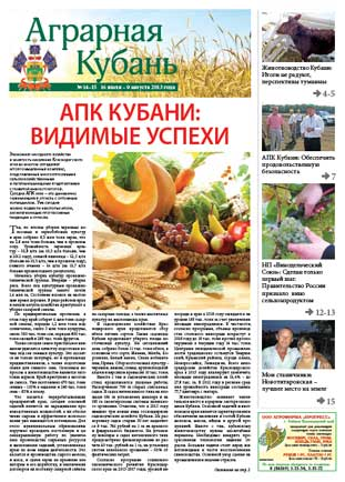 Аграрная Кубань № 14-15 2013