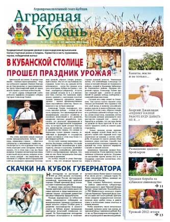 Аграрная Кубань № 15 2012