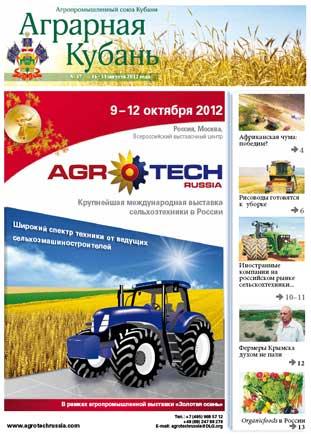 Аграрная Кубань № 16 2012