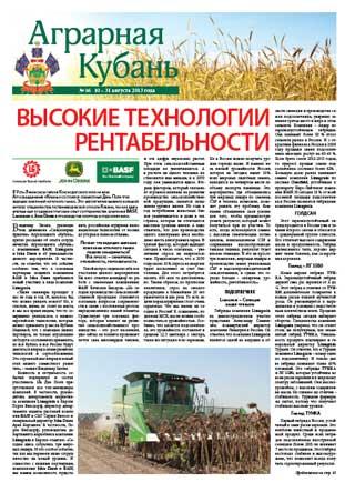 Аграрная Кубань № 16 2013