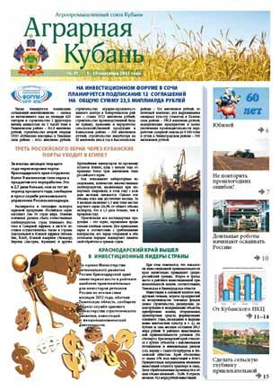 Аграрная Кубань № 17 2012