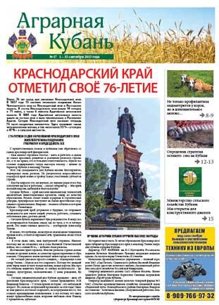 Аграрная Кубань № 17 2013