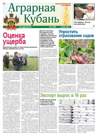 Аграрная Кубань № 17 2020