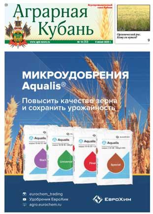 Аграрная Кубань № 18 2020