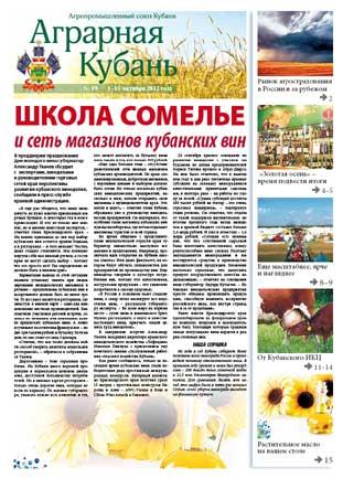 Аграрная Кубань № 19 2012