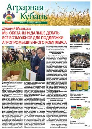 Аграрная Кубань № 19 2013