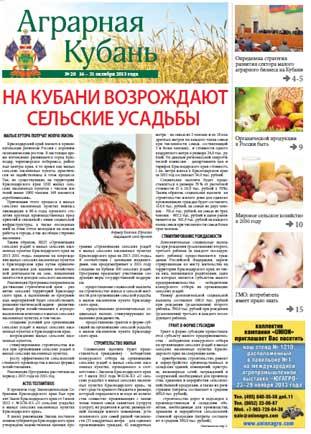 Аграрная Кубань № 20 2013