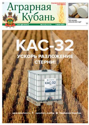 Аграрная Кубань № 21-22 2020