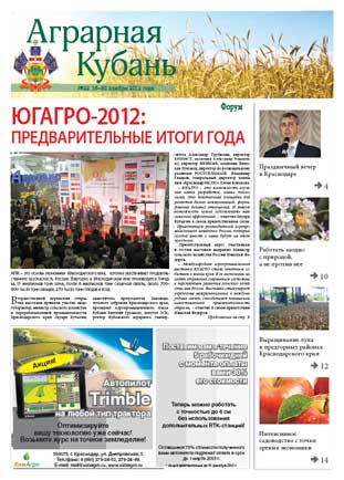 Аграрная Кубань № 22 2012