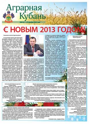 Аграрная Кубань № 23-24 2012