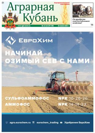 Аграрная Кубань № 23-24 2020