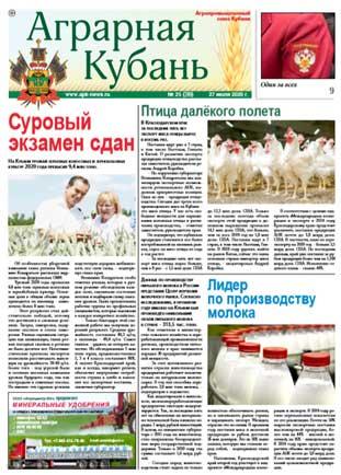 Аграрная Кубань № 25 2020