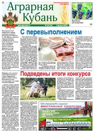 Аграрная Кубань № 26 2020
