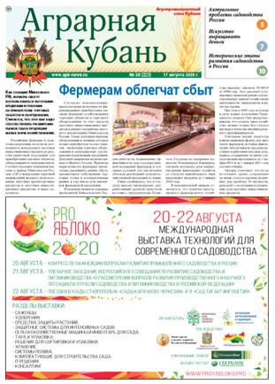 Аграрная Кубань № 28 2020