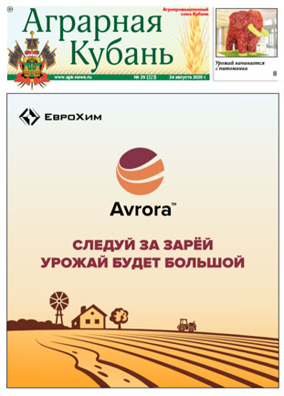 Аграрная Кубань № 29 2020