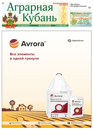 Аграрная Кубань № 30-31 2020