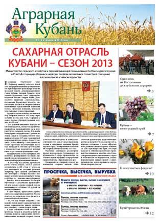 Аграрная Кубань № 3 2013
