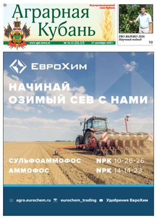 Аграрная Кубань N 32-33 2020