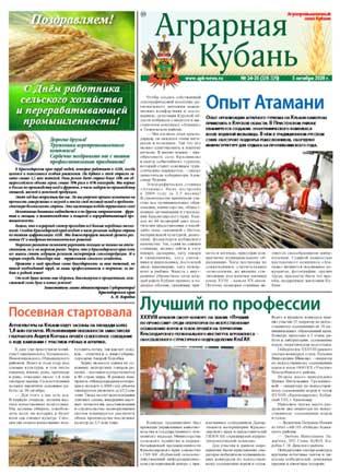 Аграрная Кубань N 34-35 2020