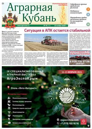 Аграрная Кубань N 41 2020
