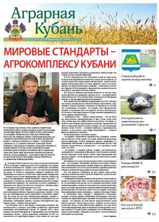 Аграрная Кубань № 4 2013