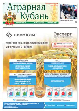 Аграрная Кубань № 42-43 2019