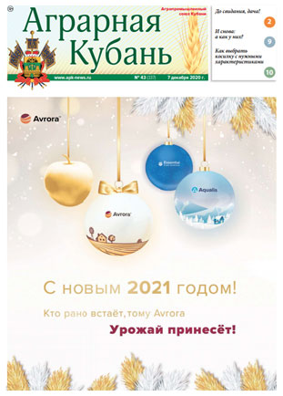 Аграрная Кубань N 43 2020