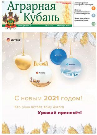 Аграрная Кубань N 44 2020