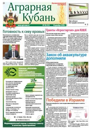 Аграрная Кубань № 45 2019