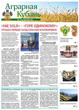 Аграрная Кубань № 6 2013