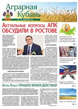 Аграрная Кубань № 7 2013