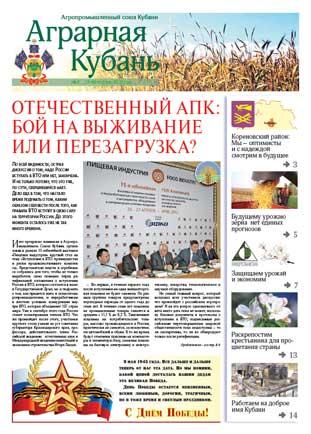 Аграрная Кубань № 8 2012