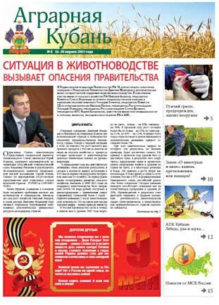 Аграрная Кубань № 8 2013
