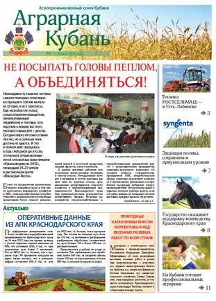 Аграрная Кубань № 9 2012