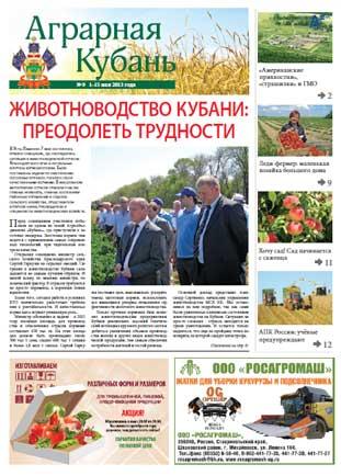 Аграрная Кубань № 9 2013