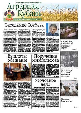 Аграрная Кубань №1-2 2012